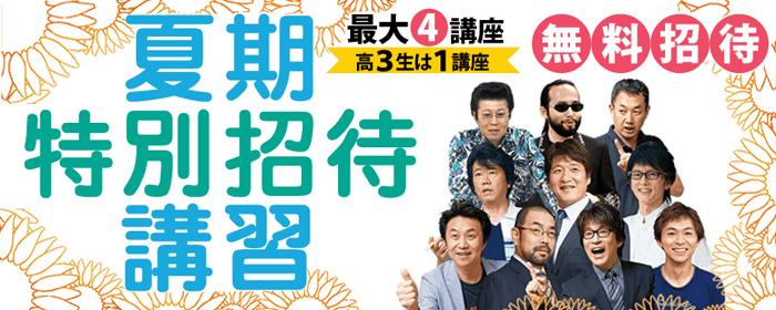 「東進 招待講習 夏期」の画像検索結果